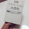 モチベをガツンと上げたい!「図解 モチベーション大百科(池田貴将著)」が即効性があってオススメ!