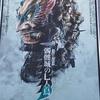 170714 髑髏城の七人 season鳥 @IHIステージアラウンド東京