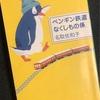 『ペンギン鉄道 なくしもの係』 名取 佐和子