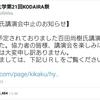 百田尚樹氏の講演会を潰す「言論弾圧」を仕出かした左翼