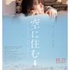 03月06日、岩田剛典(2021)