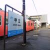 #3280+3281 甲立&志和口(2018.03.22)