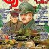 感想:ウォーゲーム雑誌「Game Journal(ゲームジャーナル) No.43」:特集「ドイツ装甲師団長2」