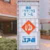 """日本の銭湯巡り!!第一弾""""神田アクアハウス江戸遊"""""""