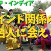 【動画】日本で最も有名なインドイベント『ナマステ・インディア』の楽しみ方
