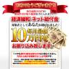 10万円の現金貰いましたか?