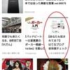 【zorazora流】ブログがニュースアプリに採用される方法