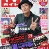 週刊TVガイド 2018年5月18日号 目次