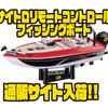 【バスプロショップス】バスボート型のラジコン「ナイトロリモートコントロールフィッシングボート」通販サイト入荷!