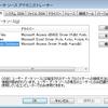Windowsが64ビットならODBC設定はコンパネではない話