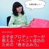 メディア掲載★大塚製薬『キミハツ!』