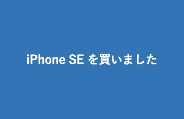 iPhone8からiPhoneSEに乗り換えました