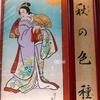 芸術祭十月大歌舞伎 夜の部 観劇感想