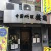 武蔵小山の楼蘭(ロウラン)は、本当に美味しい中華料理屋です。まずはランチで試してみてください。