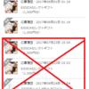 【63連】8月アイコス抽選【落選】