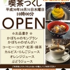 今月の喫茶つくし〜ハロウィン🎃〜