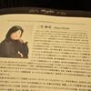 三宅麻美さんの「ベートーヴェン・ピアノソナタ全曲演奏会(最終回)」に行ってきました♪