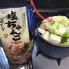 家で鍋【レビュー】『塩ちゃんこ鍋スープ』日本食研