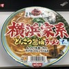 横浜家系ラーメンカップ麺!とんこつ醤油ラーメンレビュー!作り方・カロリー詳細