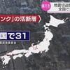 """地震切迫度 31の活断層で""""震災直前と同じか それ以上"""" - NHKニュース(2020年1月17日)"""