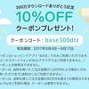 期間限定!!BASE10パーセントOFFクーポン券♡