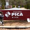 PICA富士西湖のパオが、なかなか快適だった話 前編