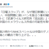 NHK 中国研究所での取材OK その見返りは?  2021年6月6日