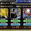 level.1497【ウェイト100】第185回闘技場ランキングバトル最終日