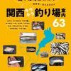 関西の釣り場を一挙公開「困った時はココ! 琵琶湖・淀川水系ほか関西キラキラ釣り場案内63」発売!