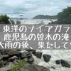 東洋のナイアガラ「曽木の滝」大雨後の轟音採取!迫力満点の様子をご覧あれ
