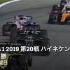 【ネタバレアリ】F1 2019 ハイネケン・ブラジルGP決勝を観た話。