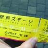 20170217「原宿駅前の2月は恋の季節!集まれ!」中田陽菜子バースデースペシャル