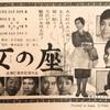 映画「女の座」(1962年 東宝)