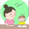 我が家の学習法〜朝のドリル〜