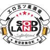 「ソフト・オン・デマンド」が歌舞伎町に大人のテーマパーク「SOD LAND」をオープンへ