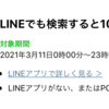 3月11日、ヤフーで「3.11」と検索すると10円寄付に。