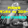 POG 2019-2020シーズン  〜リーマン厩舎 vs ブロガー厩舎  8/4までの結果〜