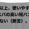 ユニクロセールオススメ商品(17/5/26〜6/1)「感謝祭で買うべきは定価新作の短パン」