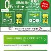 iijmioのsimカード交換が無料になっているのでiphone XS買います