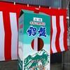 2021年春!18きっぷ&カーシェアで松本から富山&高山を巡るツアートラベル旅行記(1日目後編):富山入り!酒屋とか酒蔵に行くぞ!そして富山の夜!