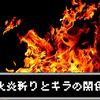 火炎斬りの使い手がギラを使えない理由を考察