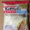 山崎製パンランチパック 梅しそチキンかつとツナマヨネーズ