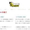 台北の淡江大学華語センターに自分で入学申請する方法を詳しく解説(申請手順)