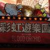 レインボーシックスシージ[R6S] オペレーション【ブラッドオーキッド】香港・ポーランド新オペ名・ガジェットがリーク