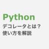 Python デコレータとは?使い方を解説(decorator)