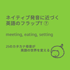 ネイティブ発音に近づく英語のフラップT⑦:meeting, eating, setting
