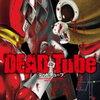 DEAD Tube デッドチューブ 13巻 無料 立ち読み