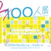【宣伝】ギャラリー20周年記念企画『200人展』に作品を展示しています。