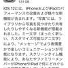 iOS12にアップデートしてみた