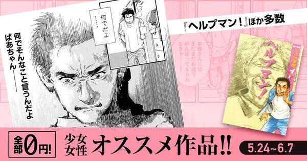 【5月24日公開】少女/女性にオススメ作品!最大3巻無料!【全部0円!】
